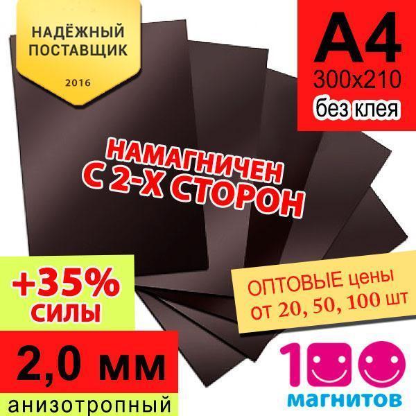 Анизотропный магнитный винил, А4