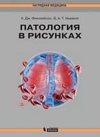Финлейсон К.Дж., Ньюелл Барри А.Т. Патология в рисунках