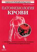 Шиффман Ф. Дж. Патофізіологія крові 2020 рік