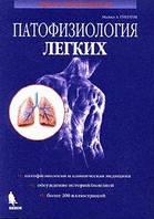 Гриппи М.А. Патофизиология легких
