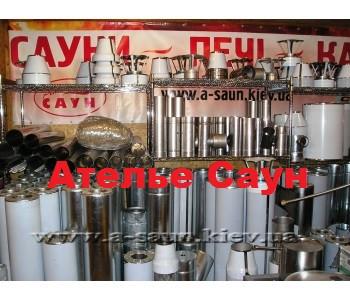 Комплект дымохода 120 /220 н/н, н/оцн для банной дровяной печи 1 мм AISI 321.