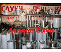 Комплект дымохода 120 /220 н/н, н/оцн для банной дровяной печи 1 мм AISI 321., фото 1