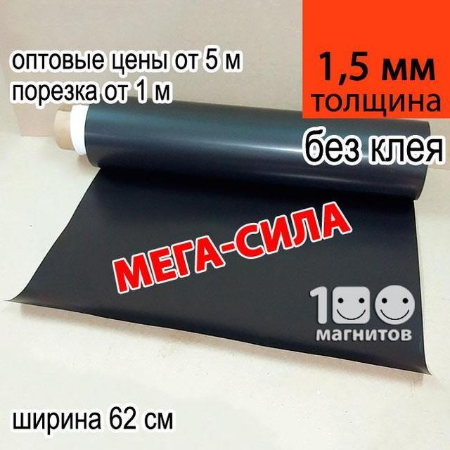 Магнитный винил 1,5 мм без клеевого слоя
