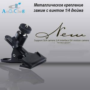 Металлическое крепление зажим с винтом 1/4 дюйма для камеры или дополнительных аксессуаров
