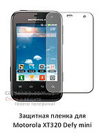 Защитная пленка для Motorola Defy mini XT320