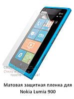 Матовая защитная пленка для Nokia Lumia 900