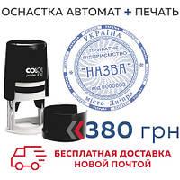 Печати и штампы Полтава