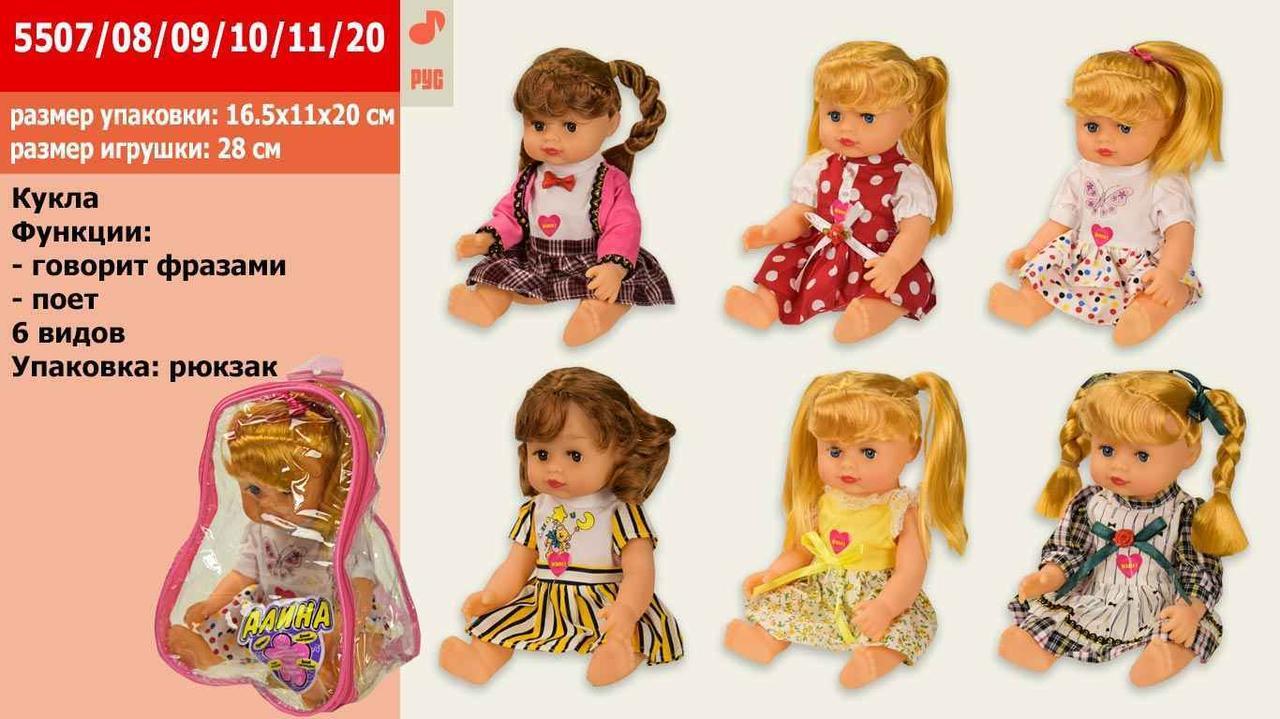 Лялька музична Аліна 28см 6-видів, в рюкзаку