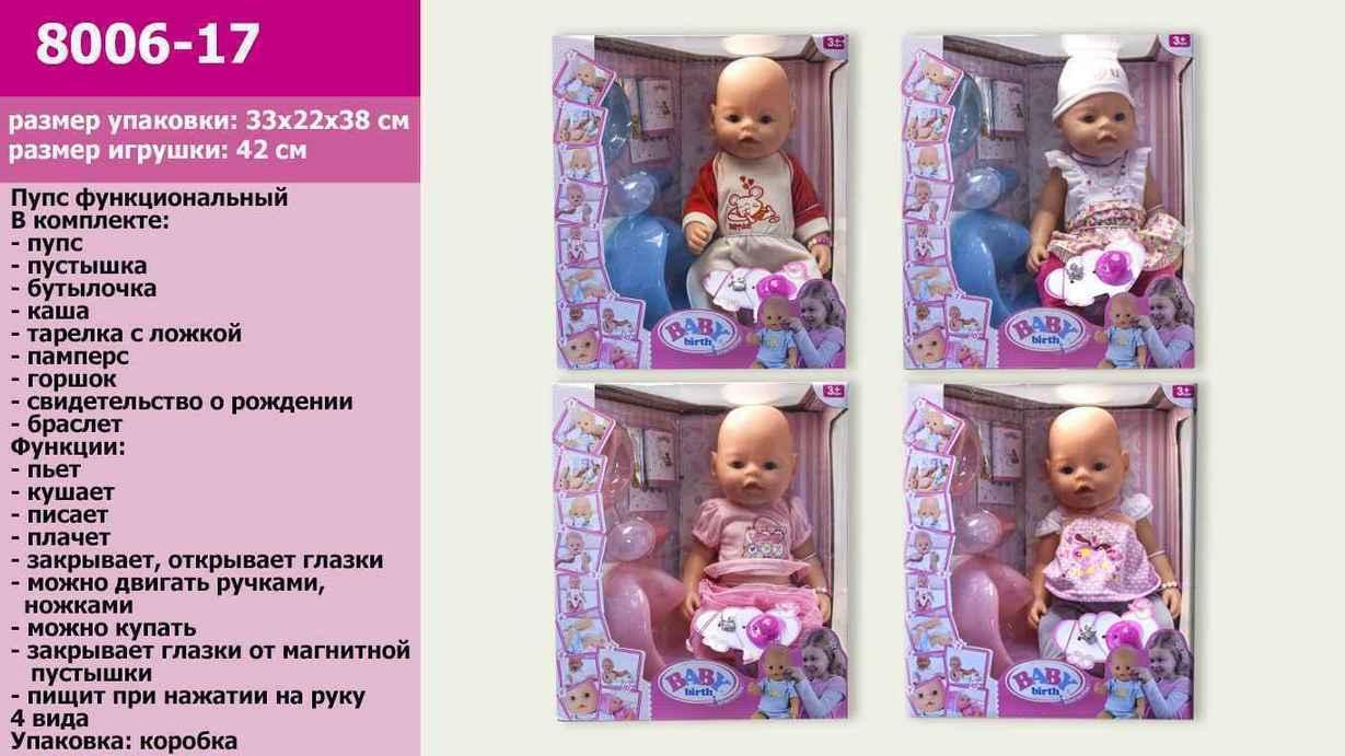 Пупс функциональный Baby Born 8006-17