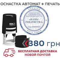 Печать с оснасткой ООО, ТОВ, ЧП, ФОП