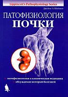 Шейман Джеймс А. Патофизиология почки