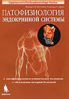 В.М. Кеттайл, Р.А. Арки Патофизиология эндокринной системы