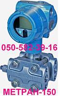Метран метран 150 датчик давления метран 150 цена