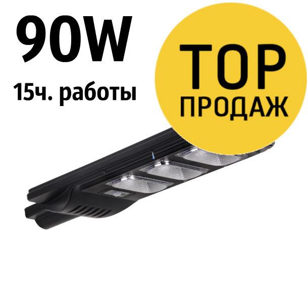 Светодиодный светильник на солнечной батарее 90W с датчиком движения. Led фонарь на столб