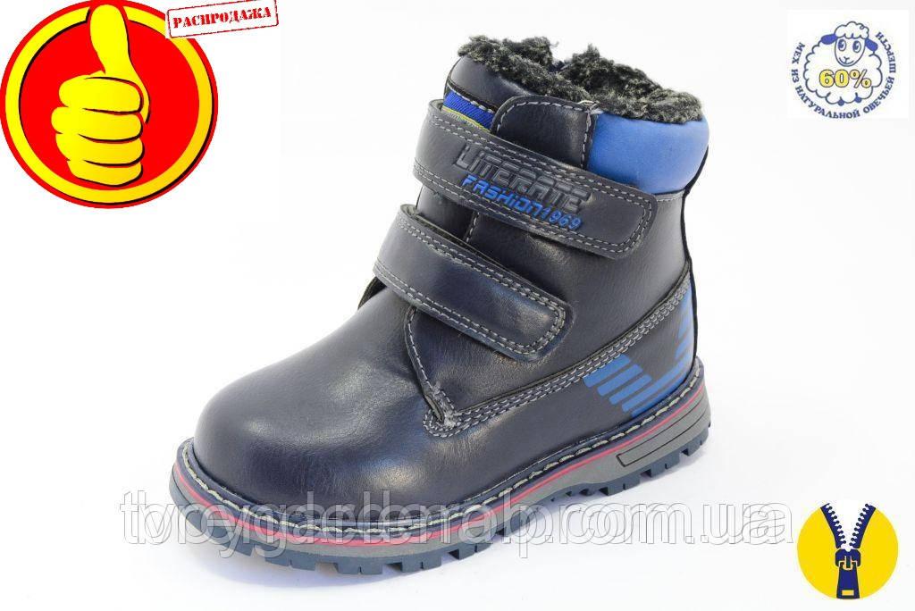 Синие ботинки для  мальчика р(27-29)