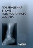 Миронов С. П. Повреждения в зоне голеностопного сустава