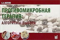 Вялов С.С. Противомикробная терапия: алгоритмы выбора, 4-е издание