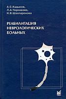А.С. Кадыков Реабилитация неврологических больных (2-е изд.)