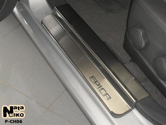 Накладки на пороги Натанико Премиум (нерж) - Chevrolet Epica 2006+ гг.