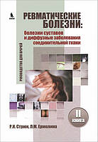 Стрюк Р. Ревматические болезни: болезни суставов и диффузные заболевания соединительной ткани. Книга 2