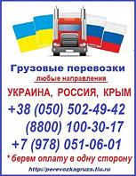 Перевозка из Константиновки в Москву, перевозки Константиновка - Москва - Константиновка, грузоперевозки