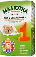 Сухая молочная смесь Малютка Premium 1 350g