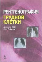 Корн Дж., Пойнтон К. Рентгенография грудной клетки