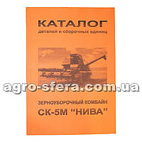 Каталог запчастей комбайна НИВА СК-5М