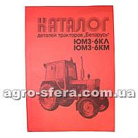 Каталог запчастей трактора ЮМЗ-6
