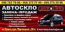 Лобовое стекло Renault Trafic (Минивен) (2001-2013)  | Лобове скло Рено Трафік 2001-2013 г., фото 9