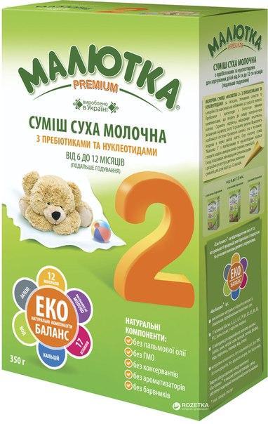 Сухая молочная смесь Малютка Premium 2 350g