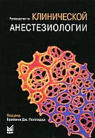 Поллард Б.Дж., ред. Руководство по клинической анестезиологии