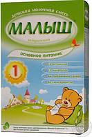 Детское молочко Малыш Истринский (1) 320 г