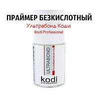 Ультрабонд Коди, бескислотный праймер для ногтей, Ultrabond Kodi 15ml.