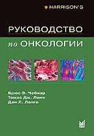 Чебнэр Б.Э., Линч Т.Дж., Лонго Д.Л. Руководство по онкологии