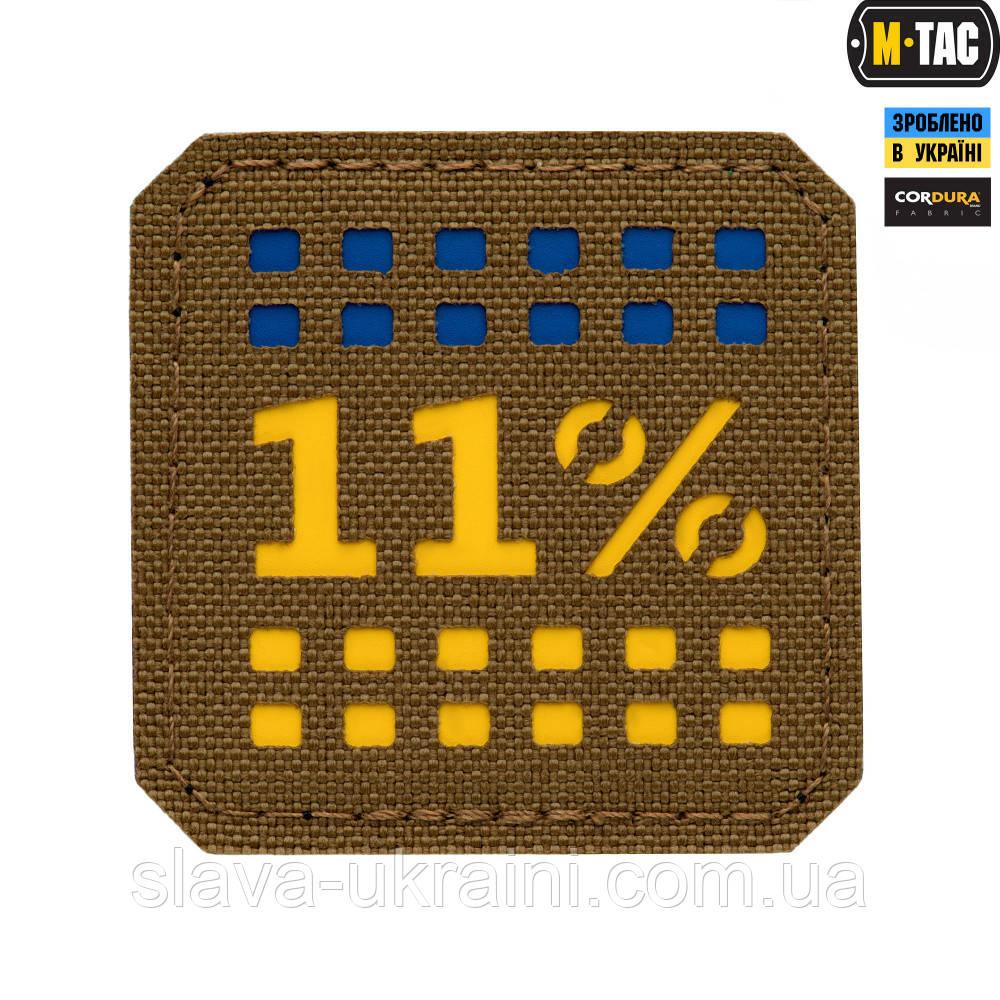 Нашивка M-Tac 11% Laser Cut малая Yellow/Blue/Coyote