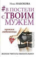 В постели с твоим мужем Набокова Ника записки любовницы мягкий переплет