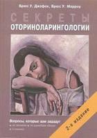 Джафек Б.У., Марроу Б.У. Секреты оториноларингологии. 2-е изд.