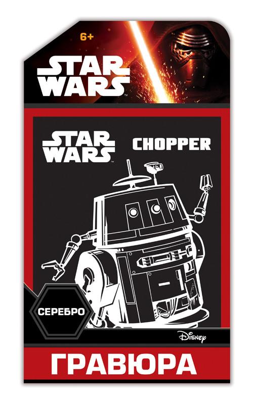 Набір для творчості Гравюра Star Wars Чоппер (15163029Р)