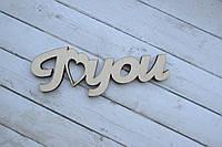 Надпись из фанеры I Love you (косое сердце)