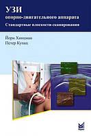 Хинцман Й., Купац П. УЗИ опорно-двигательного аппарата: стандартные плоскости сканирования