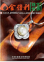Каталог опок - ювелирных изделий (коричневый №8)