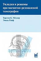 Торстен Б. Меллер, Э. Райф. Укладки и режимы при магнитно-резонансной томографии
