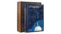 Книга кожаная Экзюпери А. Маленький принц