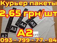 Полиэтиленовые почтовые и курьерские пакеты конверты А2 (600*400) от 1шт