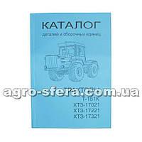 Каталог запчастей трактора ХТЗ-151К, ХТЗ-17021, ХТЗ-17221, ХТЗ-17321