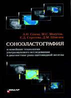 Сенча А.Н. Соноэластография и новейшие технологии ультразвукового исследования рака щетовидной железы