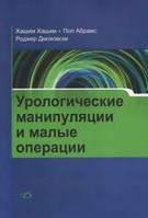 Хашим, Абрамс, Дмоховски: Урологические манипуляции и малые операции