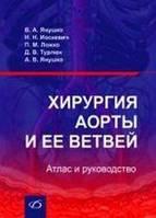Янушко В.А. Хирургия аорты и ее ветвей: Атлас и руководство