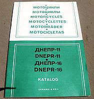 Каталог Днепр (журнал)